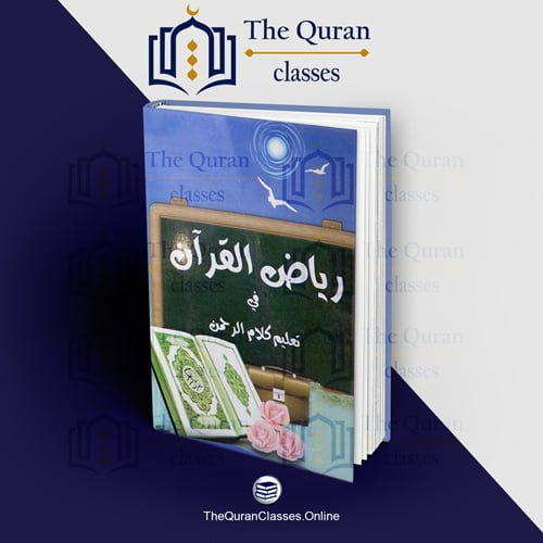 رياض القرآن في تعليم كلام الرحمن - TheQuranClasses.Online