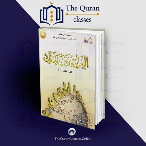 Al Arabiyyatu Bayna Yadayk - TheQuranClasses.Online