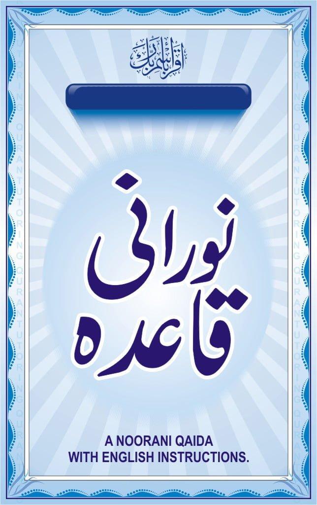 Noorani Qaida Page 1 (Cover Page)