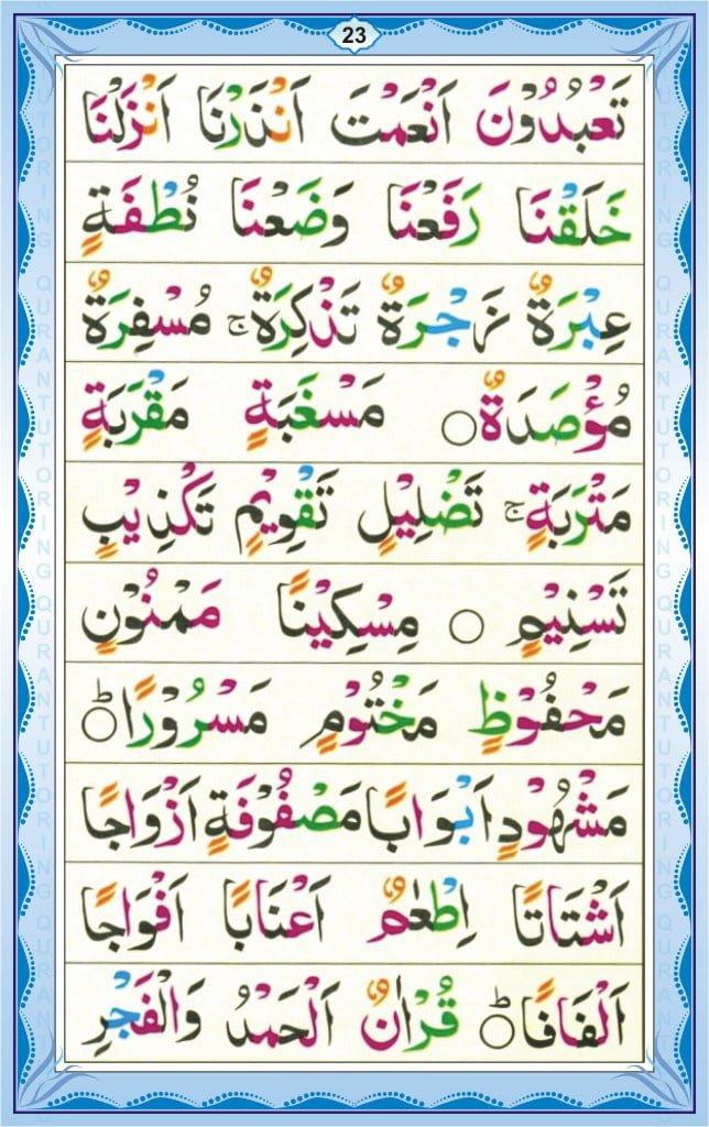 Noorani Qaida Page 23 – Lesson 11