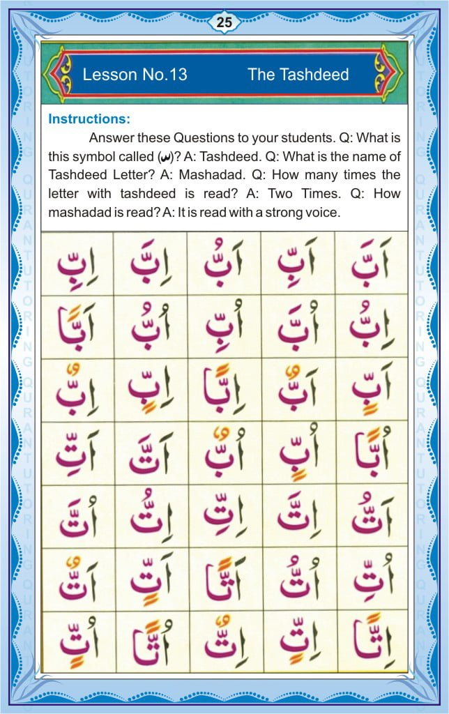 Noorani Qaida Page 25 – Lesson 12