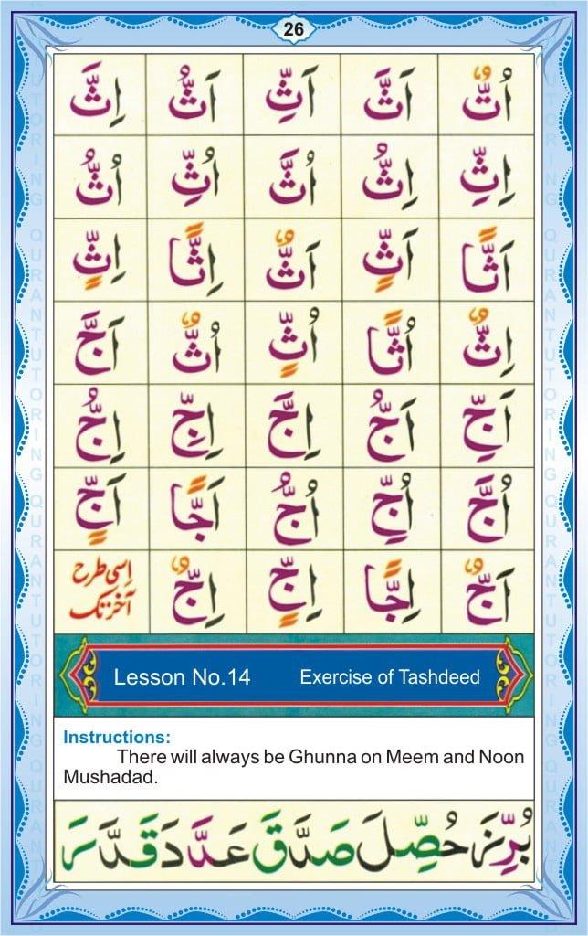 Noorani Qaida Page 26 – Lesson 12