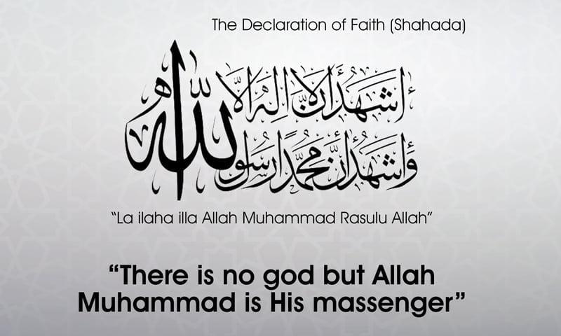The Shahada - The 1st Pillar of Islam